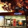 Radius International Nanying Hotel Shanghai
