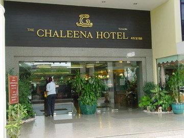 โรงแรม ชาลีน่า