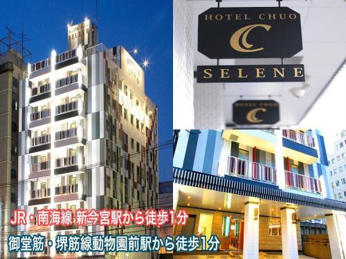 ホテル中央セレーネ Hotel CHUO SELENE