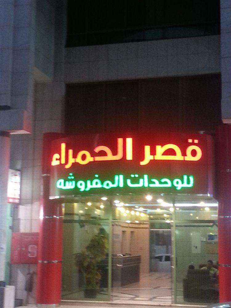 Qasr Al Hamra Abha