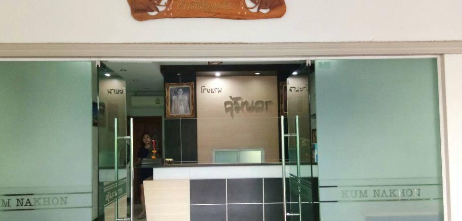 Khum Nakhon