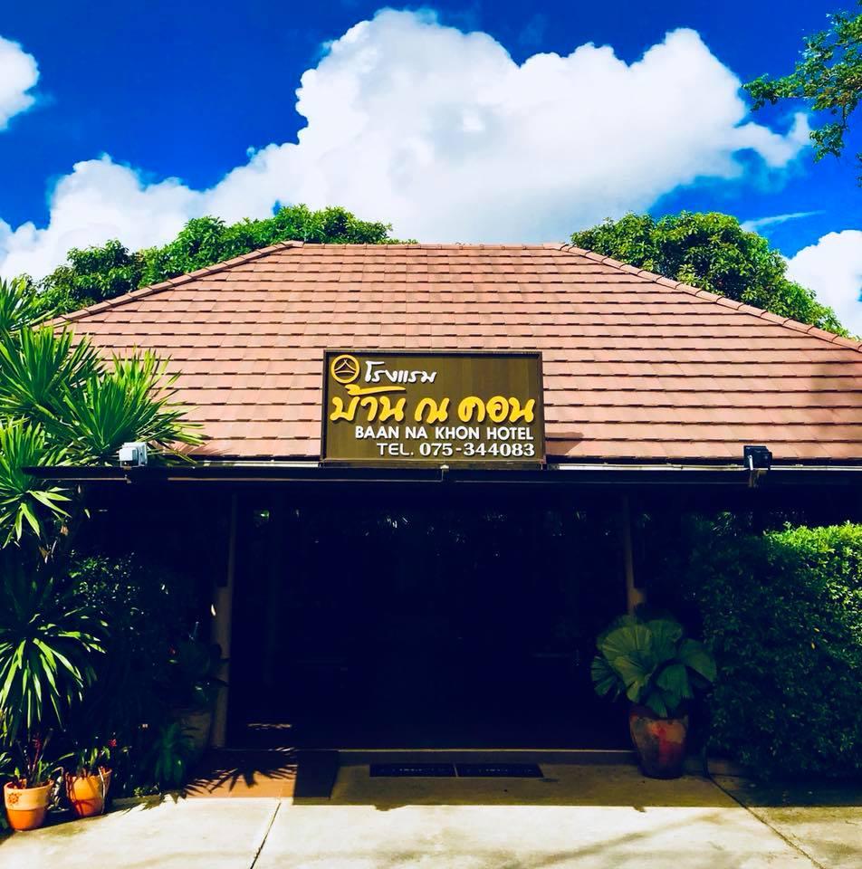 Baan Na Khon Hotel