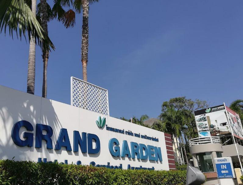 โรงแรม แกรนด์ การ์เด้น