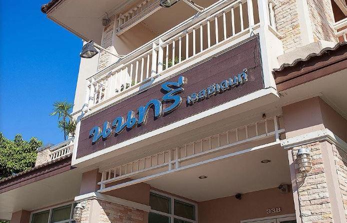 โรงแรม นนทรี เรสซิเดนท์