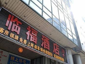 Chongqing Linfu Hotel