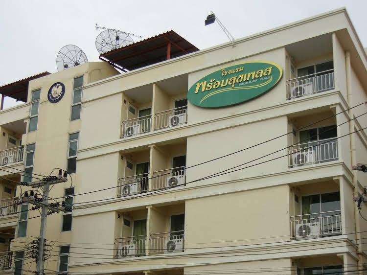 โรงแรมพร้อมสุขเพลส