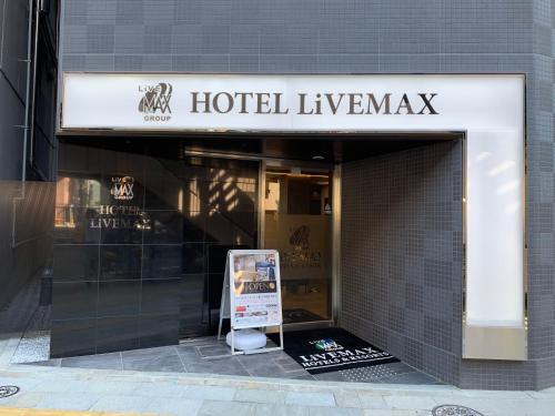 Hotel Livemax Tokyo Kanda EAST