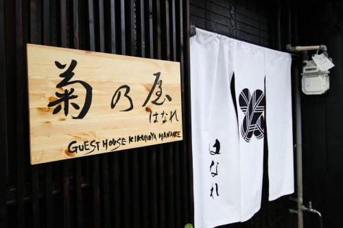 Kikunoya Hanare