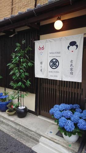 Kikunoya