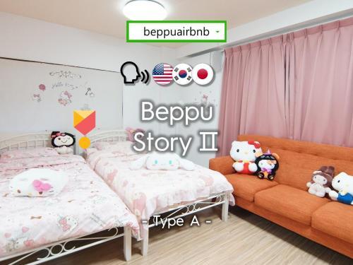 Beppu Story 2 - Type A -