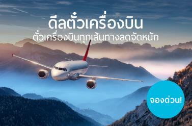 ตั๋วเครื่องบินทุกเส้นทางลดราคาจัดหนัก